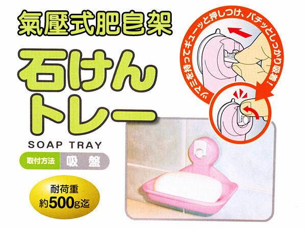 浴室收納肥皂架 日本製 氣壓式吸盤掛勾肥皂盒【SV3618】快樂生活網