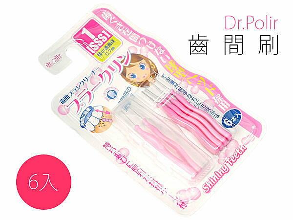 Dr.Polir 齒間刷 牙間刷 清潔牙齒 牙周 牙套 刷牙 牙刷 極細  【SV3635】快樂生活網