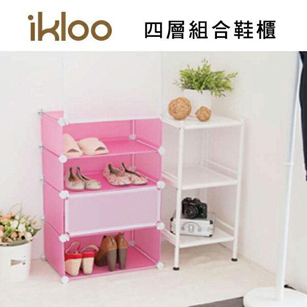 組合鞋櫃 四層收納櫃 鞋架鞋盒 置物櫃【YV4050】快樂生活網