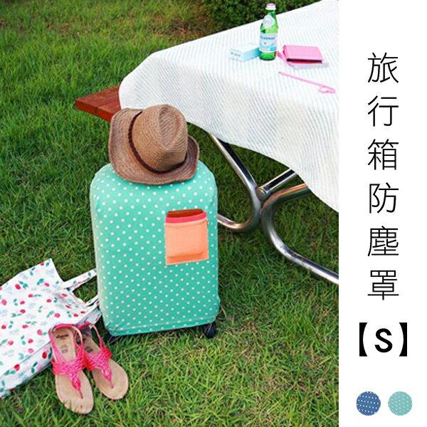 行李箱套旅行箱防塵罩S號圓點拉桿箱防刮防磨保護套【YV4334】快樂生活網