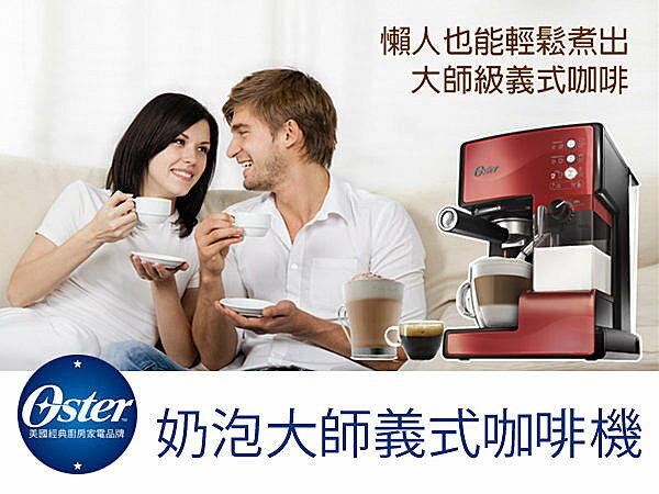 OSTER奶泡大師義式咖啡機 Espresso 卡布奇諾 拿鐵 分離式好清洗 ~YV329