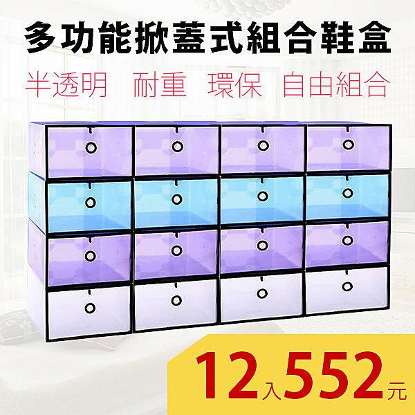 鞋櫃收納 透明鞋盒12入 組合抽屜式收納盒【YV3648】快樂生活網