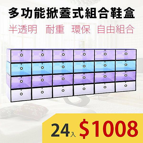 鞋櫃收納盒 組合抽屜式透明鞋盒24入 鞋子鞋架【3649】快樂生活網