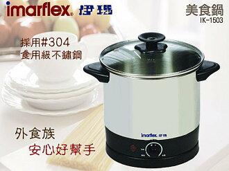 伊瑪imarflex 304不鏽鋼美食鍋 電煮鍋 蒸鍋 泡麵鍋 湯鍋 燉煮鍋 IK-1 【YV3305】快樂生活網