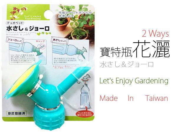 日本設計 兩用水差 花灑 澆花 寶特瓶用 園藝用品 庭院 盆栽工具 花草  【SV3191】快樂生活網