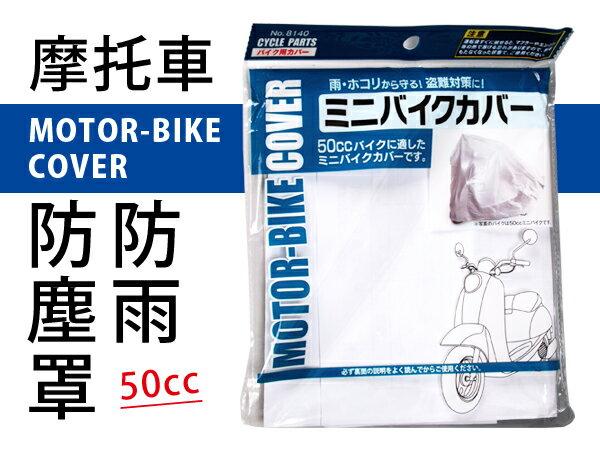 日本設計 摩托車防塵罩 機車防塵罩 機車防塵袋 機車防雨罩 防 防髒污  【SV3620】快樂生活網