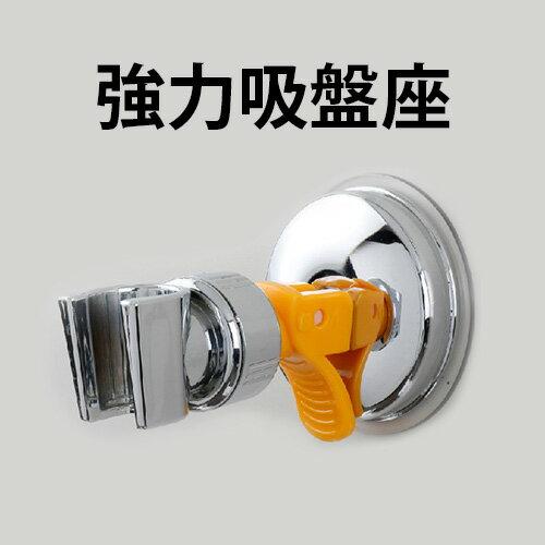 第2代蓮蓬頭萬向強力吸盤座 無痕 吸盤 蓮蓬頭座【SV9180】HappyLife