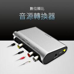 Avantree DAC02 數位類比音源轉換器 (同軸/光纖 轉RCA/3.5mm音頻)【SV9193】快樂生活網