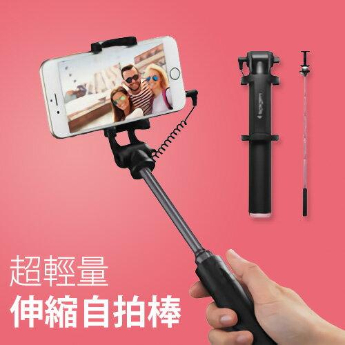 快樂生活網:韓國超輕量伸縮自如高級鋁製線控自拍棒SpigenVeloS530【SV9240】快樂生活網
