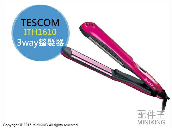 【配件王】日本代購 TESCOM ITH1610 整髮器 26mm 直髮 捲髮 3way 21段 自動關機 記憶機