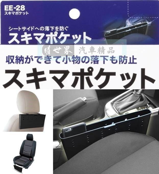 權世界@汽車用品 日本 SEIKO 車用多功能 小物/手機 收納置物袋 椅背/椅縫/座椅下 多種置放 EE-28
