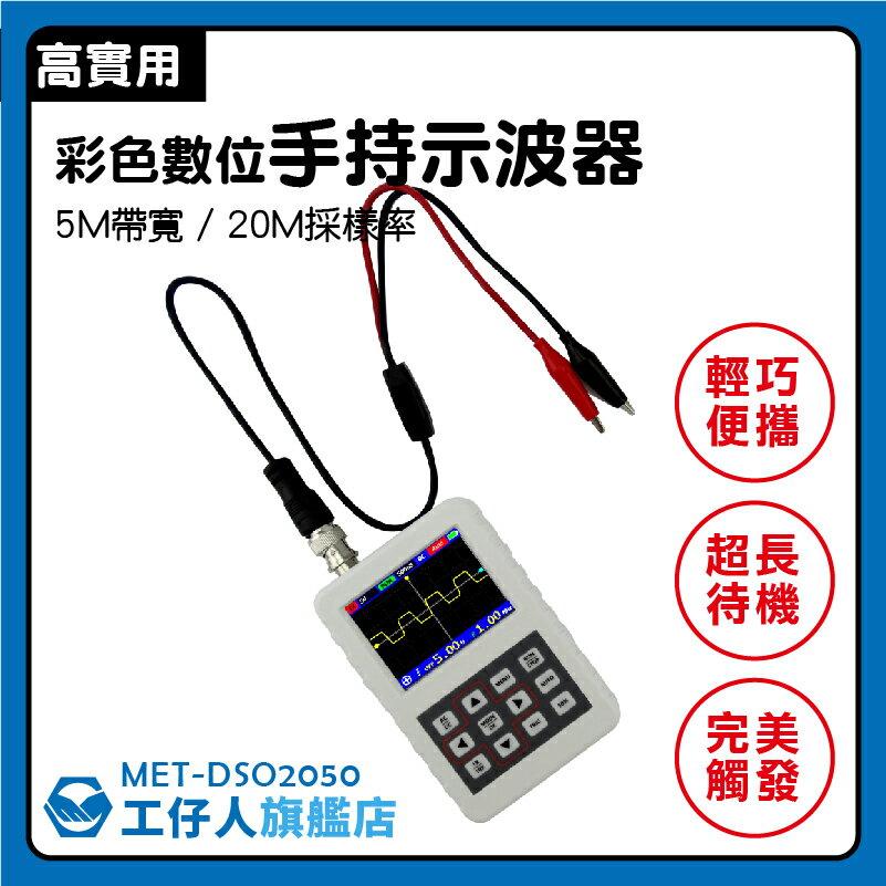 『工仔人』掌上型示波器 實驗室 0~5MHZ MET-DSO2050 便攜 小型示波器使用