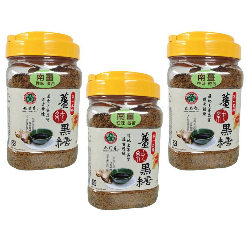九龍齋 薑純黑糖 600g 3入特惠組【德芳保健藥妝】