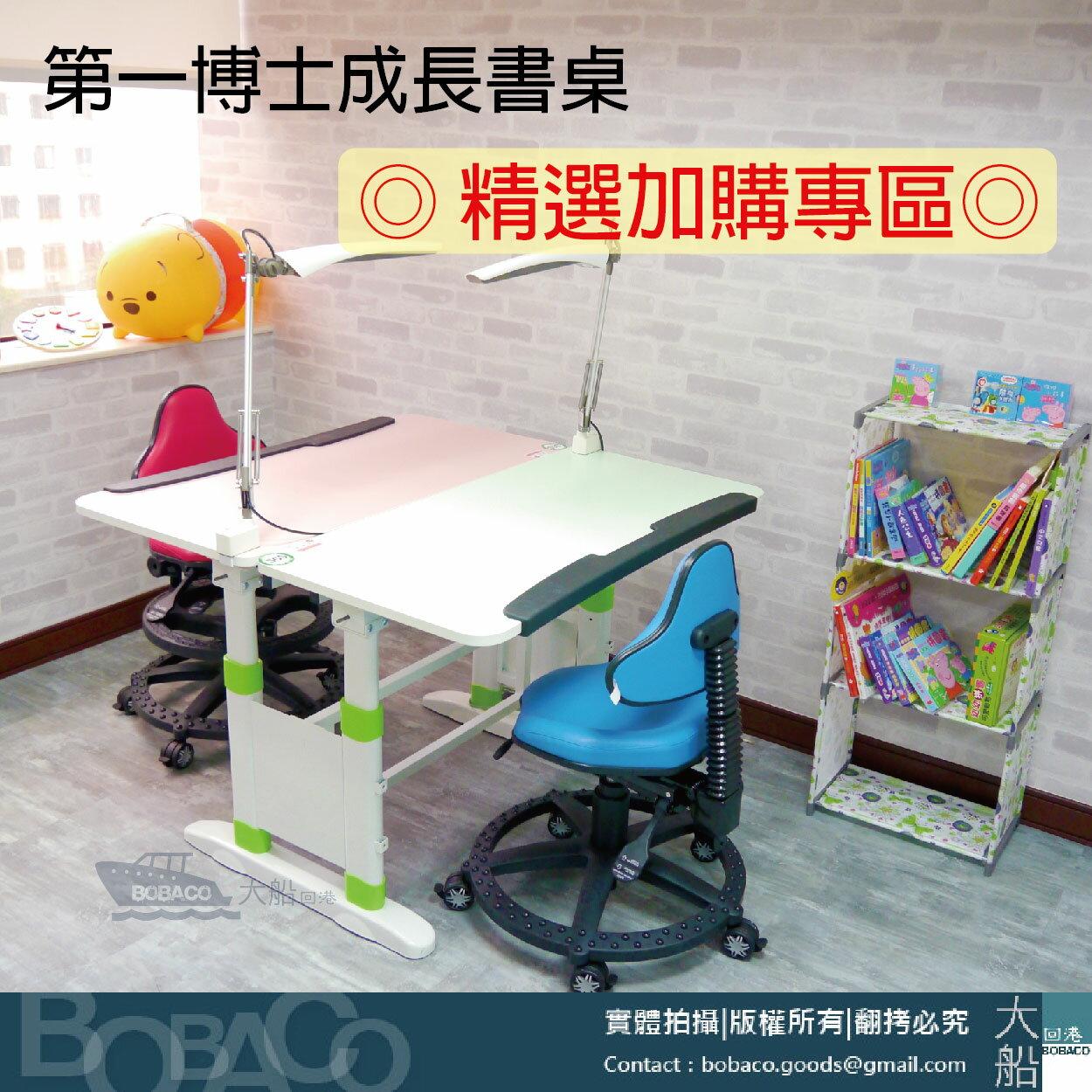 【僅限購 買本賣場 成長書桌椅套組】【 可加購】☉第一博士成長書桌組☉ ─ ✶✶精選加購區✶✶