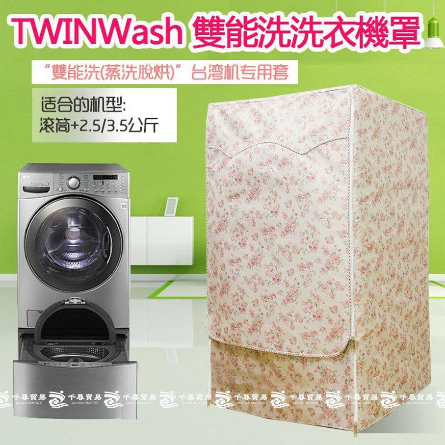 雙能洗衣機 LG洗衣機罩  雙能洗衣機罩 16/17/18/19公斤+2.5/3.5公斤保護套 洗衣機罩 洗衣機保護套  618年中鉅惠
