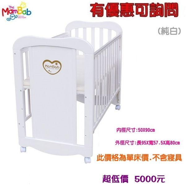 *美馨兒* 夢貝比嬰兒床-彩虹貝比-乳母小床--大安店(YS-503純白色/內徑90X50cm) 5000元