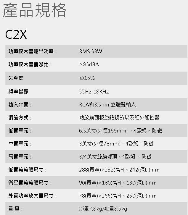 喇叭 宅配免運費 EDIFIER C2X 2.1聲道 無線遙控 電腦多媒體喇叭電視音響英雄聯盟CS電腦周邊音箱LOL 8
