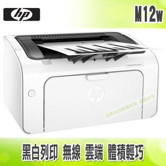 【浩昇科技】HP LaserJet Pro M12w 黑白無線雷射印表機
