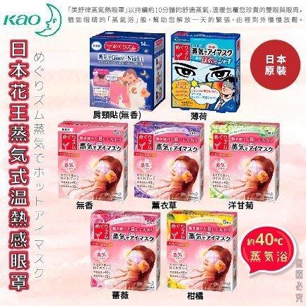 日本【花王Kao】蒸氣浴溫熱眼罩(12枚入)盒裝-七種可供選擇