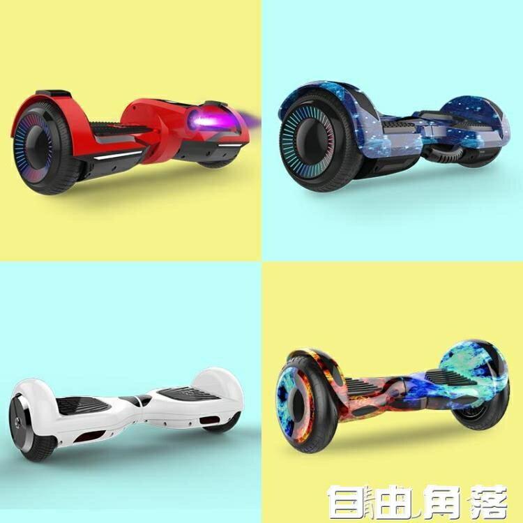 鳳凰自平衡車兒童8-12小孩學生電動兩雙輪平行車成年人越野代步車