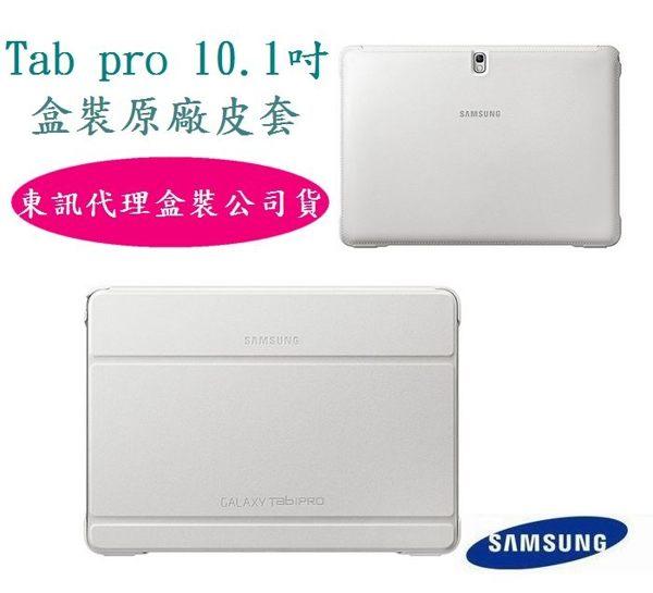 【東訊代理】原廠盒裝公司貨三星Galaxy【Tabpro10.1吋平板原廠皮套】T520原廠書本式皮套(可立式)