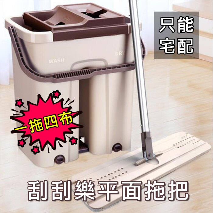 ~葉子小舖~刮刮樂平面拖把 附洗脫水桶   一拖四布  懶人免手洗平面拖把組  創新雙槽拖