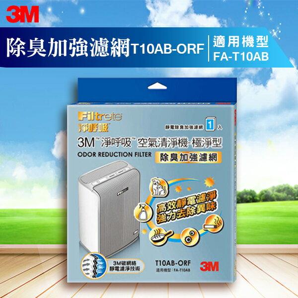 3M 防? 防過敏 清淨 PM2.5 懸浮微粒 寵物 煙味 花粉 霉菌 公司貨 原廠貨 T10AB-ORF 除臭加強濾網 極淨型清淨機專用
