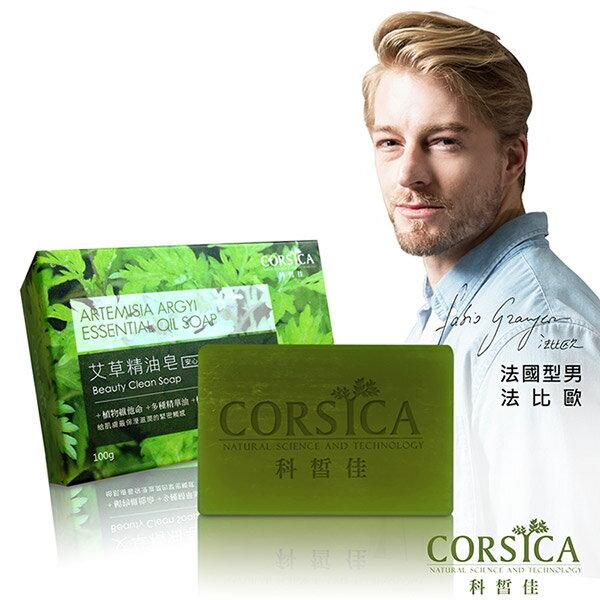 【CORSICA 科皙佳】艾草精油皂(安心皂)