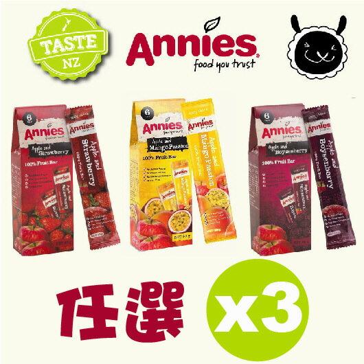 【壽滿趣- 紐西蘭原裝進口】Annies 全天然水果條(草莓/波森莓/百香芒果,任選 3盒共18片) 0