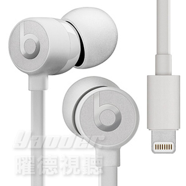 【曜德☆超商取貨免運費】Beats urBeats3 Lightning 緞銀色 耳道式耳機 線控MIC