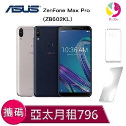 Asus 華碩 ZenFone Max Pro (ZB602KL 4G/128G) 攜碼至台灣大哥大 4G上網吃到飽 月繳999手機$1元【贈9H鋼化玻璃保護貼*1+氣墊空壓殼*1】