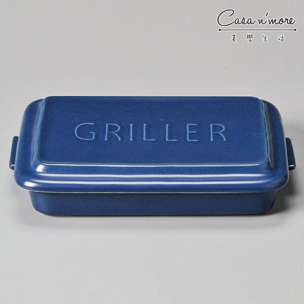 MeisterHandTOOLS方形烤盤(附蓋)烤盤餐盤26x19cm海軍藍