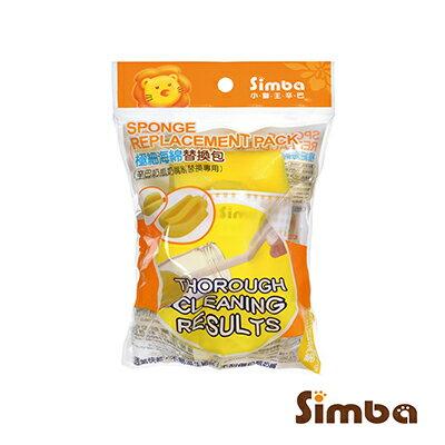 台灣【Simba 小獅王】極細海綿替換包(S1416奶瓶刷適用)