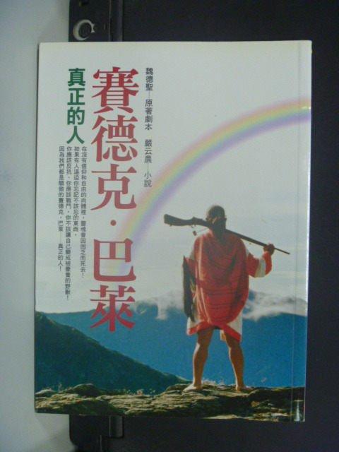 【書寶二手書T6/一般小說_HDP】賽德克.巴萊_魏德聖