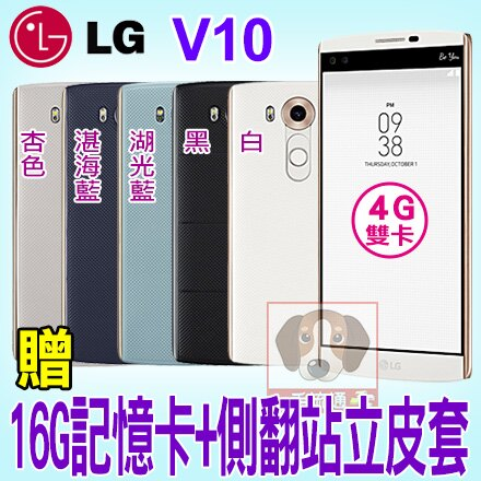 LG V10 贈16G記憶卡+側翻站立皮套 雙螢幕+雙前鏡頭 4G 雙卡雙待 智慧型手機 0利率+免運費
