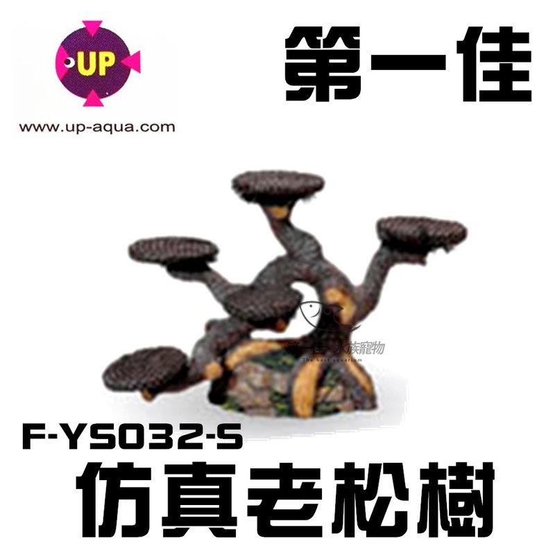 [第一佳 水族寵物] 台灣UP雅柏〔F-YS032-S〕仿真老松樹/松柏水草樹 超逼真造景裝飾 免運