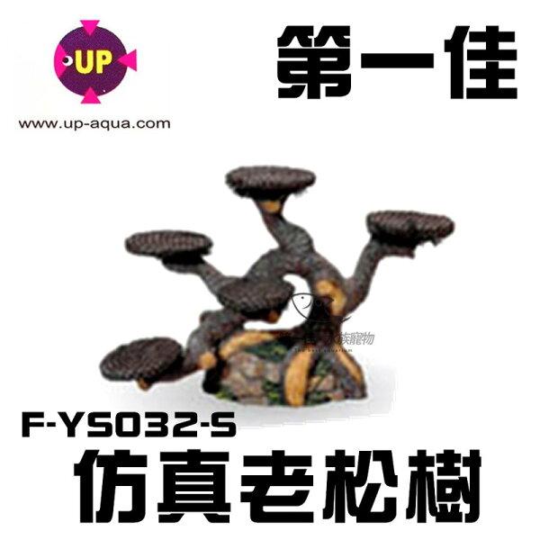 [第一佳水族寵物]台灣UP雅柏〔F-YS032-S〕仿真老松樹松柏水草樹超逼真造景裝飾免運