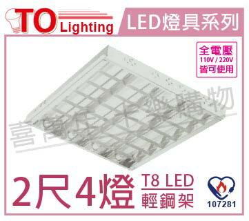 TOA東亞 LTT-H2446HV3AA  LED 6.5W 2呎 4燈 6500K 白光 全電壓 T-BAR輕鋼架 節能燈具_TO430133