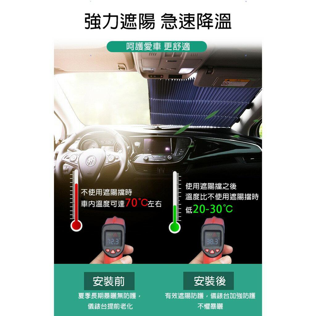 汽車防曬隔熱遮陽擋 自動伸縮神器 前檔遮光 車內用遮陽板 車窗遮陽簾