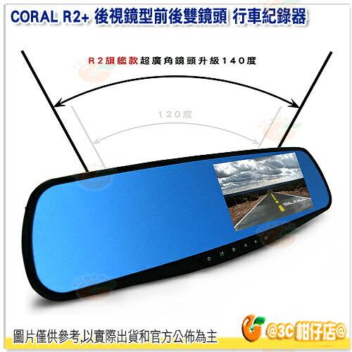 送16G記憶卡 CORAL R2+ R2 PLUS 後視鏡型前後雙鏡頭 行車紀錄器 廣角 140度 F2.0 6G鏡頭