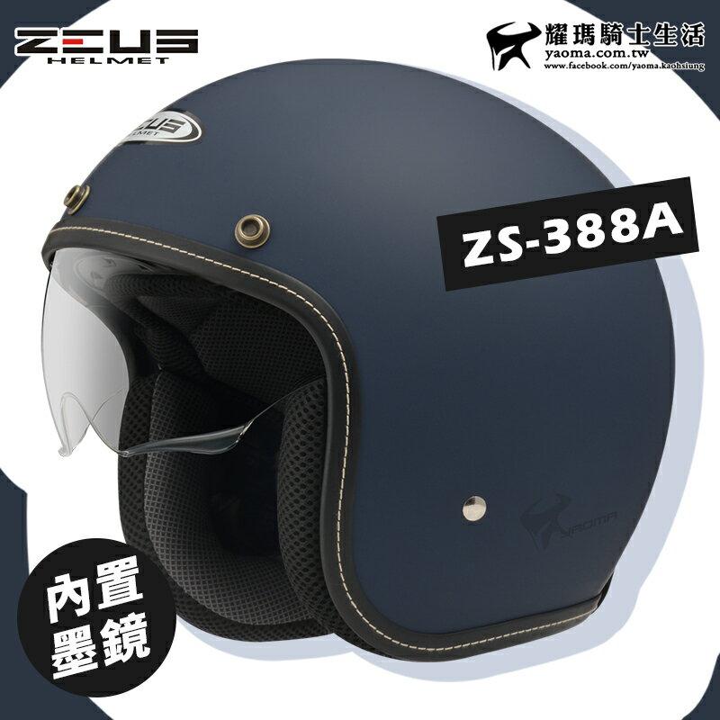 贈鏡片 ZEUS 安全帽 ZS-388A 啞光藍 消光藍 素色 內墨鏡 超輕 內襯可拆 插扣 復古帽 3/4罩 耀瑪騎士部品