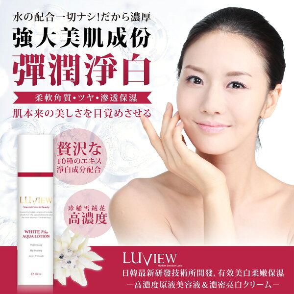 【LUVIEW路薇兒】雪絨花原生亮膚彈麗乳(150ml)