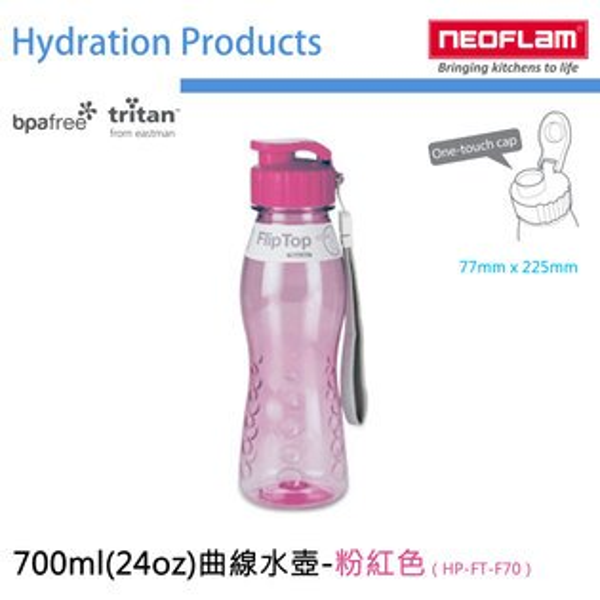 【NEOFLAM】Tritan曲線水壺(700ml_粉紅色_附吊繩)