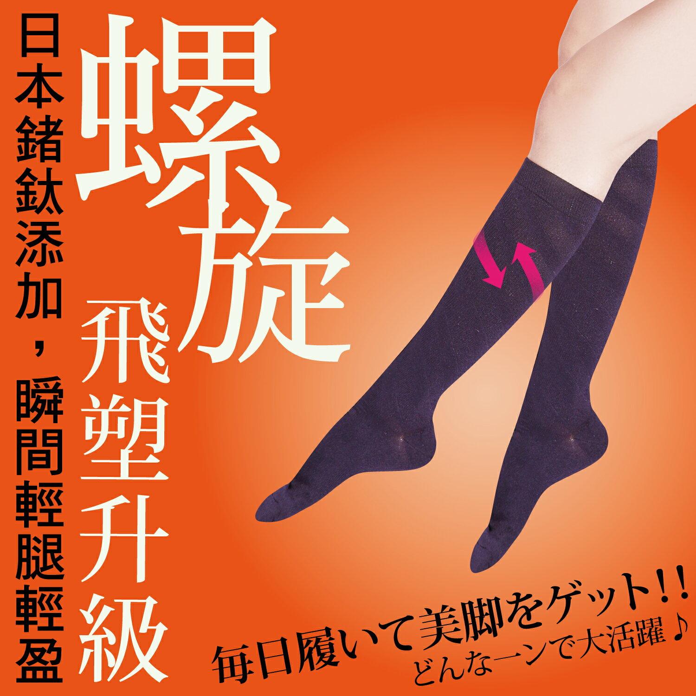 【ALOVIN 婭薇恩】鍺鈦疾繎WELLSAFI螺旋飛塑襪 (小腿_疾行黑_F) 0