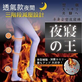 【婭薇恩】夜寢之王半身全塑鍺繎G+褲★時尚塑身aLOVIN(10分丈 蘇打藍 2尺寸)