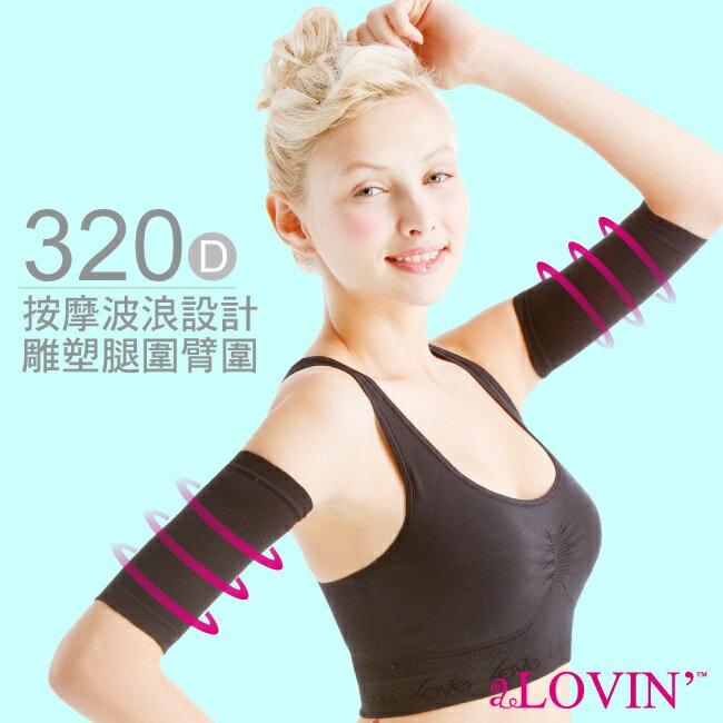 【婭薇恩】腿臂塑波浪摩脂套★時尚塑身aLOVIN(經典黑 F)