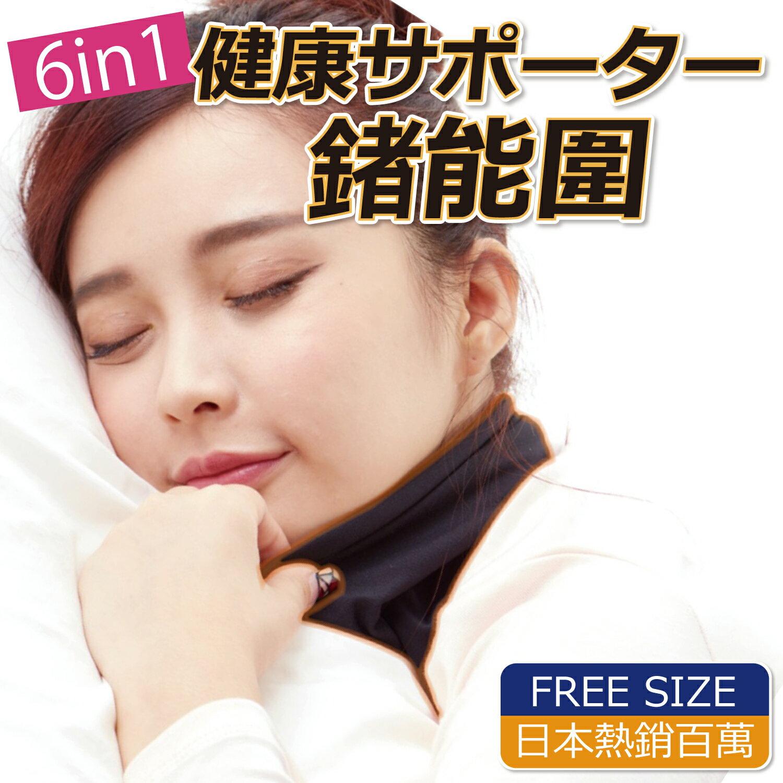 【 婭薇恩】睡眠活絡G+神奇鍺能圍★時尚塑身aLOVIN(經典黑_F)
