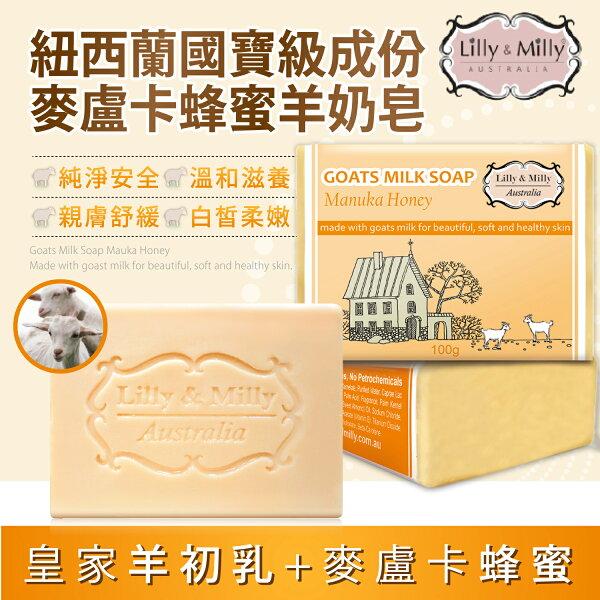 Lovely 樂樂友國際:【L&M莉莉蜜麗】麥盧卡蜂蜜羊奶皂(100g)