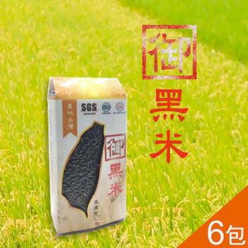黑糯糙米御黑米 養生黑米 黑糙米 600g (6包入) 天然花青素 豐富膳食纖維 可免洗 無農藥重金屬殘留 100%台灣生產
