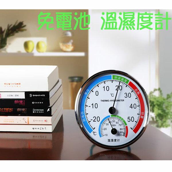 BO雜貨【SV6344】溫度計 濕度計 室內外溫濕度計表 嬰兒室 實驗室 烘培室 高精準度 室內 室外